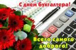 Международный день бухгалтера:7
