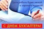 Международный день бухгалтера:8