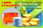 Международный день бухгалтера:10