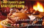 День благодарения:1