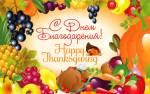 День благодарения:2