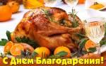 День благодарения:4