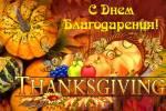 День благодарения:7
