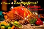 День благодарения:10