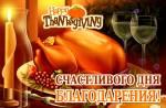 День благодарения:11
