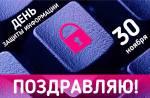 День защиты информации:0