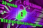 День защиты информации:3