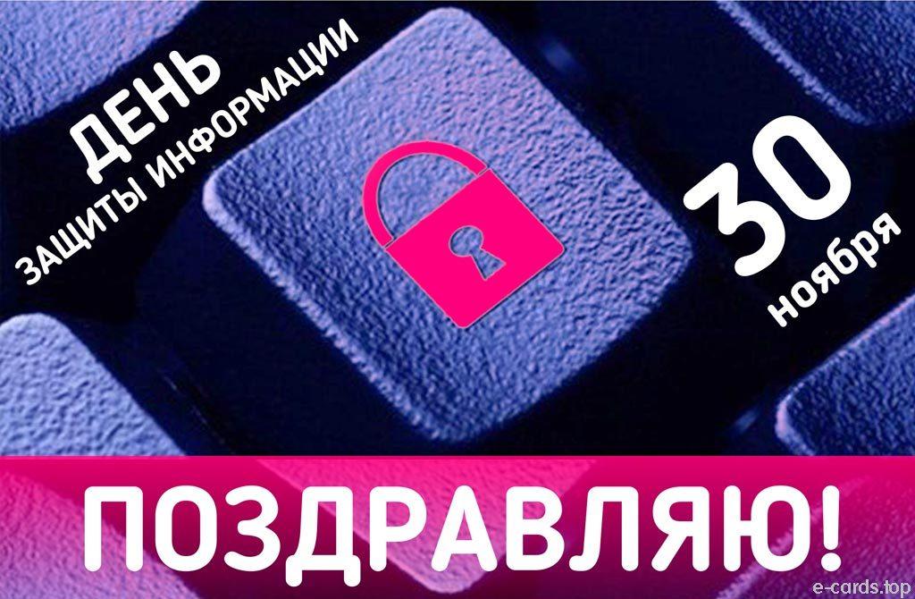 День защиты информации