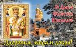 День Святого Николая:5