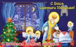 День Святого Николая:6