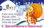 День Святого Николая:8
