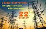День энергетика:0