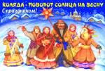 Коляда, Солнечное Рождество:4