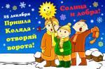 Коляда, Солнечное Рождество:5