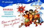 Коляда, Солнечное Рождество:6