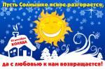Коляда, Солнечное Рождество:7