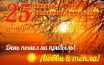 Коляда, Солнечное Рождество:8