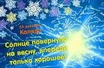 Коляда, Солнечное Рождество:9