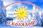 Коляда, Солнечное Рождество:10
