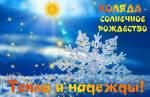 Коляда, Солнечное Рождество:11