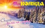 Коляда, Солнечное Рождество:12