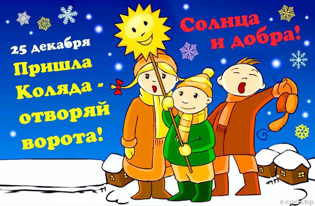 Коляда - Солнечное рождество