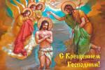 Крещение:1