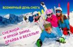 Всемирный день снега:4