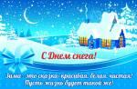 Всемирный день снега:12