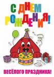 С Днем рождения - женские:104