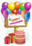 С Днем рождения - женские:107