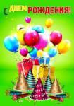 С Днем рождения - женские:109