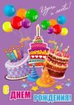 С Днем рождения - женские:110