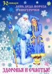 День Деда Мороза и Снегурочки:0