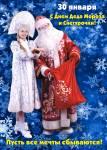День Деда Мороза и Снегурочки:2