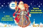 День Деда Мороза и Снегурочки:5