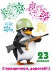 День защитника Отечества:3