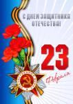 День защитника Отечества:7