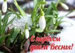 С началом весны:1