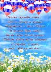 12 июня - день независимости:6