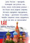 12 июня - день независимости:8