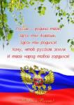 12 июня - день независимости:9