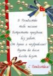 Рождество:5