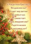 Рождество:9