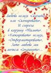 С любовью:0