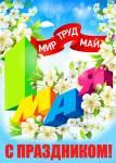 День весны и труда:0