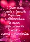 Всероссийский день семьи, любви и верности:15