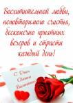 День Святого Валентина:1