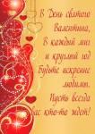 День Святого Валентина:2