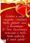 День Святого Валентина:5